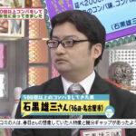 【オドぜひ】500回以上コンパをしてきたコンパ王、石黒雄三の初登場回!
